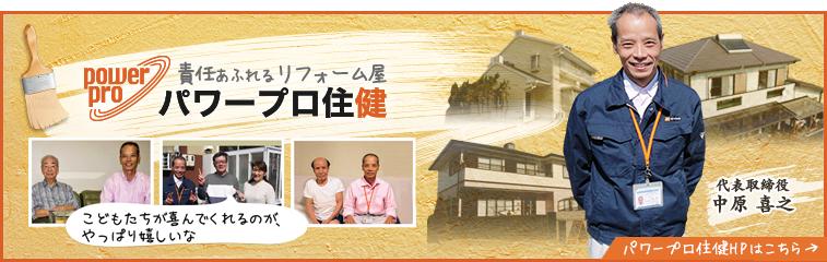 松阪市のお家のリフォームのことならパワープロ住健へ