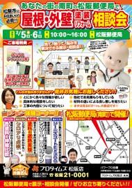 【入稿】160122_チラシB4omote(郵便局)松阪店様