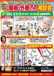 160217_チラシB4omote(郵便局)松阪店様
