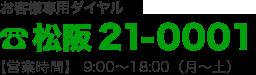0598-21-0001