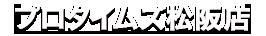 三重県の外壁塗装や屋根塗装ならプロタイムズ松阪店へ